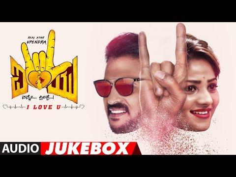 I Love You Full Audio Songs Jukebox || Real Star Upendra, Rachita Ram | Ru