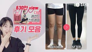 [Eng] 다노 레전드 스트레칭 후기 모음⚡ 골반교정 …
