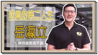 6/14 第二人生斜槓生活 岳瀛立換跑道認真不減
