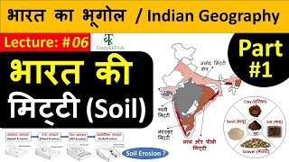 Indian Geography : भारत की मिट्टी | Indian soil | Lecture #06 Part -1