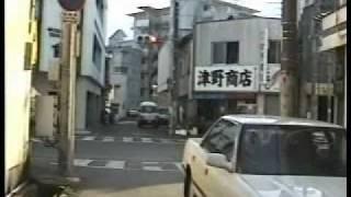 1994年3月頃、高知県中村市に住んでいたときに8mmビデオで 町並みを録画...