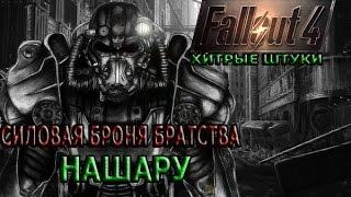 Fallout 4 Силовая броня T-60 своими руками... Почти честно.