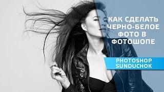 Как перевести цветное фото в чёрно-белое   Как сделать черно белое фото в фотошопе