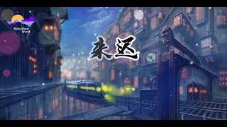戴羽彤-来迟 歌词拼音「Dai Yu Tong-lai Chi」❨wo Zhe Yi Ci Zhong Jiu Hai Shi Lai De Tai Chi❩ Pinyin Lyrics