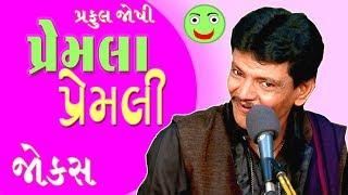 પ્રેમલા પ્રેમલી | ગુજરાતી જોક્સ | Praful Josh - Jokes in Gujarati.