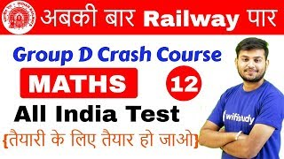 11:00 AM - Group D Crash Course | Maths by Sahil Sir | Day #12 | All India Test