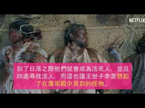 看古代王世子大殺喪屍,Netflix 全新韓國古裝活屍影集《李屍朝鮮》重磅出擊!