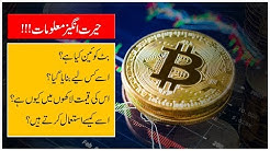 Reality of BitCoin | Digital Currency Explained 2019 Urdu / Hindi