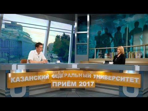 Прием в Казанский федеральный университет 2017 /прямой эфир от 19.07.2017/