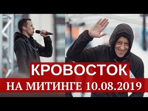 Кровосток на митинге 10 августа 2019 - Вернём себе право на выборы