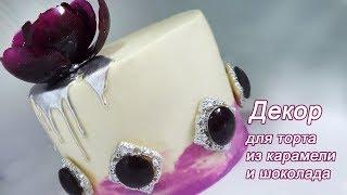 Как украсить торт Декор для торта из карамели и шоколада Цветы из карамели