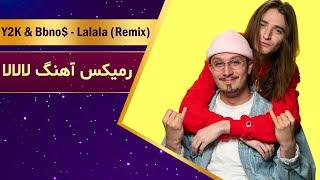 Y2K & Bbno$ - Lalala Remix (با ترجمه فارسی)