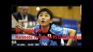 2017 JAPAN OPEN  Table Tennis : Harimoto Tomokazu vs Liang Jingkun