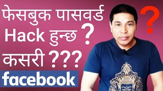 [In Nepali] Secret Tricks To Protect Facebook Password | Facebook Strong Security Methods