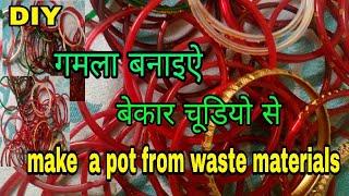 209D YUse of old banglesचूडियॉin gardeningmaking of mini pots in vijayas creative garden