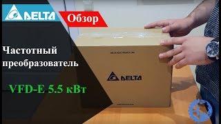 Обзор Частотного преобразователя Delta VFD-E 5.5 кВт