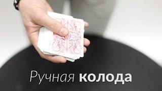 """Карточный фокус """"Ручная колода"""""""