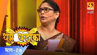 Dhum Dhadaka | धूम धडाका | Episode 07 | Comedy Skit 04 | Marathi Comedy Show | Fakt Marathi