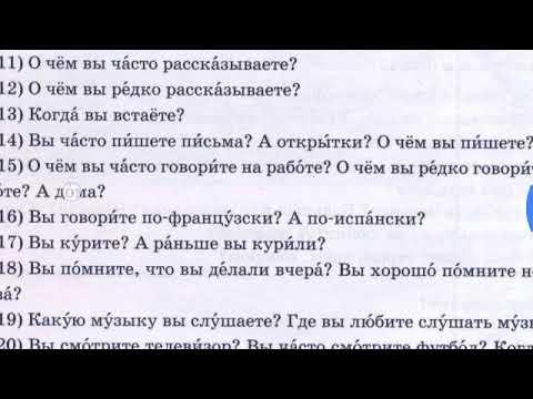 Rus dili. Danışıq. Suallar və cavablar.