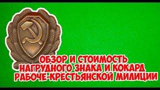 Обзор и стоимость нагрудного знака и кокард Рабоче-крестьянской милиции