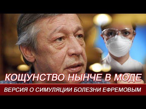 Версия о симуляции болезни Ефремовым исключил союз адвокатов России на второй день