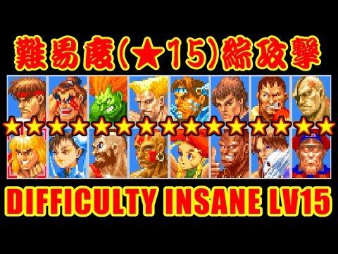 [★15] 最凶難易度ダョ!全員集合!! - SUPER STREET FIGHTER II X