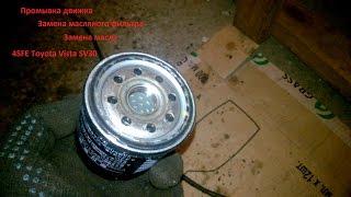 Замена масла и масляного фильтра + промывка движка 4SFE Toyota Vista Sv30