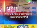 Teacher makes EVM machine to hold students' union election