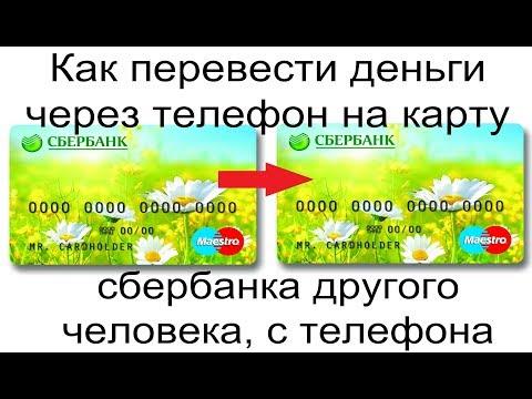 Как перевести через телефон на карту сбербанка другого человека с телефона