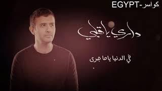 Hamza Namira   وفى ليله سرحت فى اللي راح (الجزء التاني من اغنيه داري )