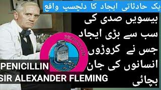 Sir Alexandar Fleming in urdu hindi || Accidental Discoveries || Penicilline in urdu