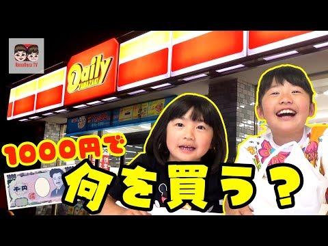小学3年生と保育園児は何を買うデイリーヤマザキで1000円チャレンジWhat do you buy at a Daily YAMAZAKI #1251