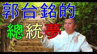 郭台銘能勝選2020總統嗎?2019郭台銘的總統夢-2020大選預測-命理名人堂.