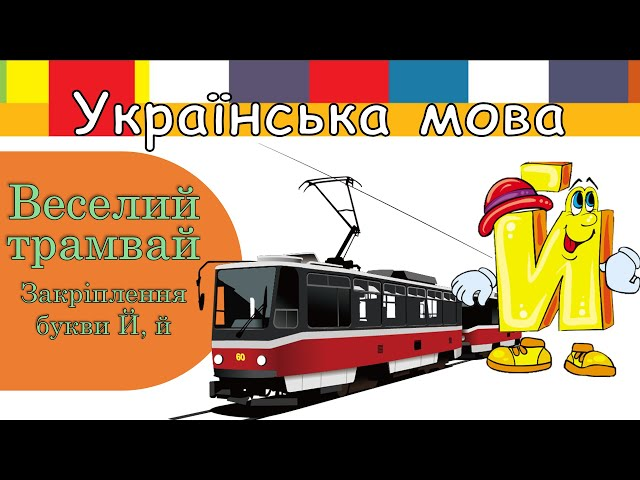 1 клас. Українська мова. Веселий трамвай. Буква Й й (йот).