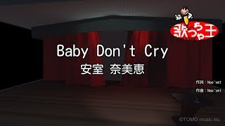 Gambar cover 【カラオケ】Baby Don't Cry/安室 奈美恵