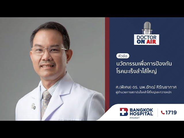 Doctor On Air | ตอน นวัตกรรมเพื่อการป้องกันโรคมะเร็งลำไส้ใหญ่ โดย ศ.(พิเศษ) ดร. นพ.อัฑฒ์ หิรัณยากาศ