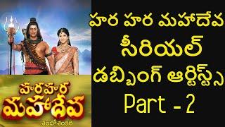 Hara Hara Mahadeva telugu Serial Dubbing Artists Part-2