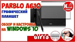 PARBLO A610 / Ugee M708 / XP-Pen Star 03 ГРАФИЧЕСКИЙ ПЛАНШЕТ АЛИЭКСПРЕСС. Настройка на Windows 10