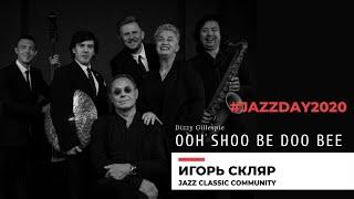 Ooh shoo be doo bee (Dizzy Gillespie) - Игорь Скляр Jazz Classic Community