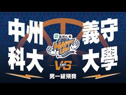 🔴ᴴᴰ HAPPYUBA 預賽::中州科大vs義守大學::男一級 107富邦人壽UBA大專籃球聯賽 網路直播