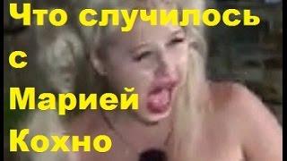 ДОМ-2 Новости. Что случилось с Марией Кохно. ДОМ-2, ТНТ