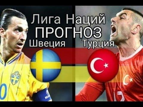 Швеция - Турция - (Лига Наций) FIFA Матчиз YouTube · Длительность: 17 мин30 с
