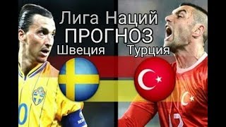 Швеция - Турция Лига Наций   Прогноз на спорт на 10.09.2018