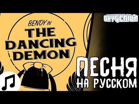 Бенди И Чернильная Машина Песня Танцующий Демон TryHardNinja Русская Озвучка Кавер Перевод