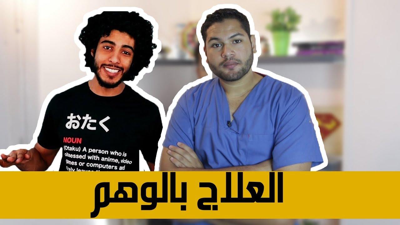 العلاج بالقوة الخارقة والوهم | توضيح لحلقة عمر حسين