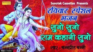 रविवार स्पेशल भजन : सुनो सुनो राम कहानी सुनो | राम जी की कथा हनुमान जी की जुबानी | Ram Bhajan