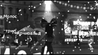 Пара па,Элура :М.Ржевская- Когда я стану кошкой