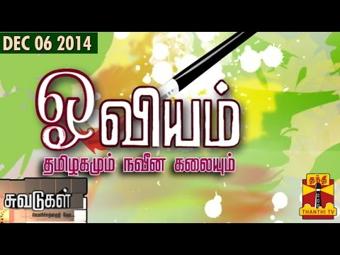 Suvadugal : A Documentary on Evolution of Modern Art in Tamil Nadu (06/12/2014)- Thanthi TV