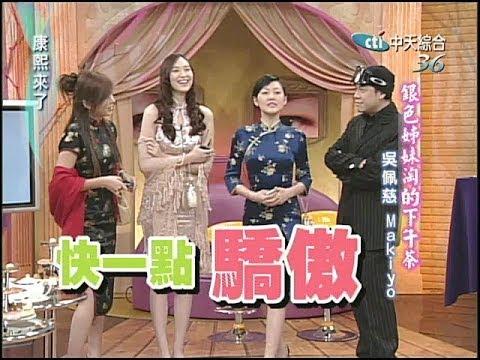 2004.12.02康熙來了完整版(第四季第40集) 省錢姐妹淘的下午茶-吳佩慈、MAKIYO
