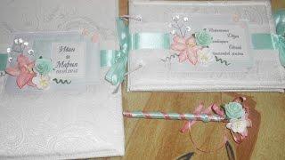 Свадебный комплект/две открытки/Скрапбукинг